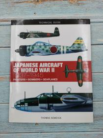 Japanese Aircraft of World War II: 1937-1945 二战时期的日本飞机:1937-1945