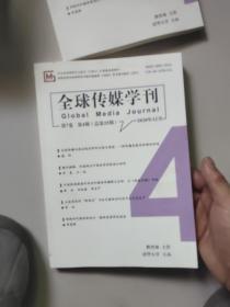 全球传媒学刊【总第25期,2020年12月】