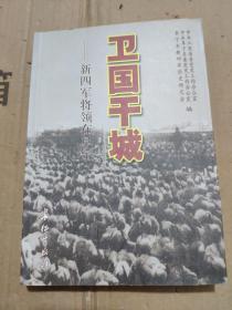 卫国干城:新四军将领在阜宁