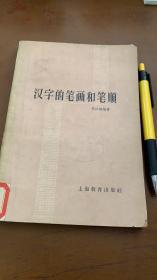 汉字的笔画和笔顺 文以战