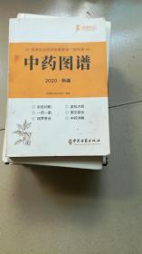 中药药谱2020 新编:书架5