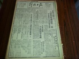 民国32年8月13日《解放日报》滨海击溃敌伪五千八路军歼灭伪军一旅苏北新四军克通洋港等据点;1954年影印版