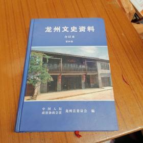 龙州文史资料(合订本)第四卷