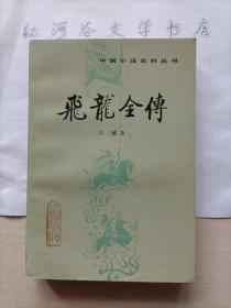 中国小说史料丛书--飞龙全传