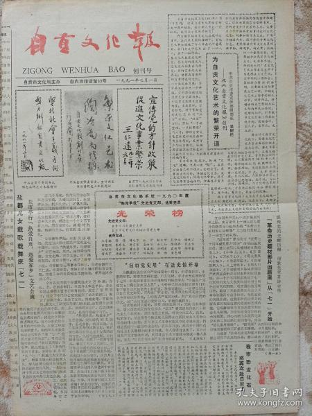 自贡文化报创刊号