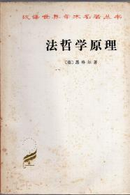 《法哲学原理:或自然法和国家学纲要》【汉译世界学术名著丛书,品如图】