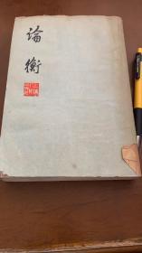 论衡  王充 上海人民出版社