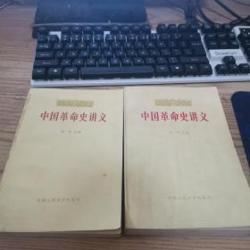 中国革命史讲义上下册
