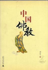 《中国佛教》【正版现货,品好如图】