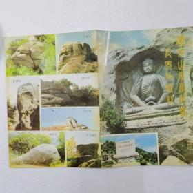 海棠山摩崖造像及层物传说