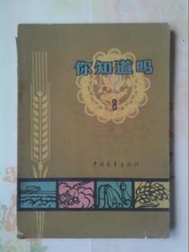 你知道吗? :农业 . 第8册【本书讲的是关于庄稼和果树病害方面的知识】