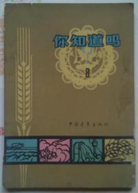 你知道吗?: 农业 . 第8册【本书讲的是关于庄稼和果树病害方面的知识】
