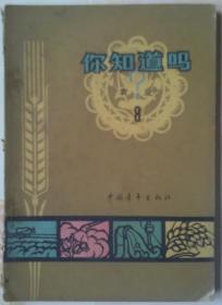 你知道吗?:农业 . 第8册【 本书讲的是关于庄稼和果树病害方面的知识】