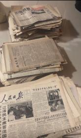 70年代各种原版老报纸一张100元(1970、1971、1972、1973、1974、1975、1976、1977、1978、1979年)人民日报、文汇报、大公报、参考消息、陕西日报、延安日报等等十几种以上。具体日期详问店家再下单。个别特殊纪念日期,价格有浮动