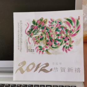 2012恭贺新禧 贺年卡 (韩美林签名)