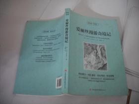 爱丽丝漫游奇境记(读名著·学英语)