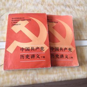 中国共产党历史讲义(上下)2册