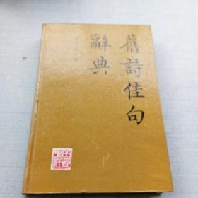 旧诗佳句辞典,原名,中国旧诗佳句韵编 [AB----29]