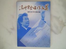 冯仲华合唱作品集【创作及中外名歌改编】签赠本
