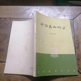 布谷鸟又叫了(四幕六场话剧)1957年一版一印