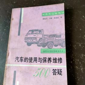 汽车的使用与保养维修500答疑:越野车及轻型载货汽车
