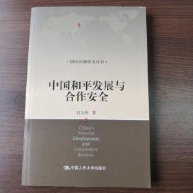中国和平发展与合作安全(国际问题研究丛书)