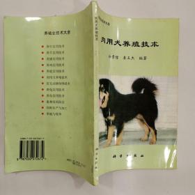 肉用犬養殖技術