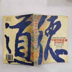 中國傳統道德.教育修養卷