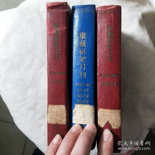 康藏研究月刊 1946年-1947年-1948年  三册合售