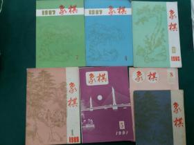 象棋月刊【7本售】1986年 第11期。 87年第4,7期。88年1,5期。91年第5期。92年第8期