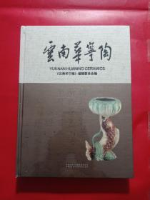 云南华宁陶