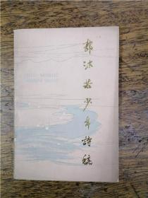郭沫若少年诗稿