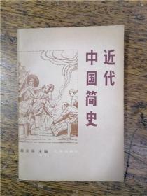 近代中国简史