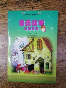 童话故事名篇导读