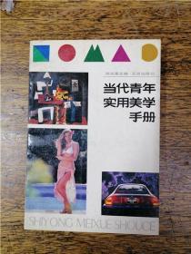 当代青年实用美学手册