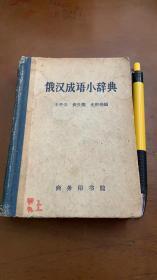 俄汉成语小辞典
