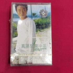 郑中基真朋友CD磁带未拆封