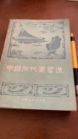 中国历代寓言选