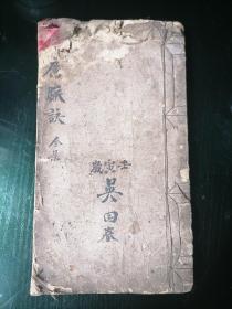 【售黑白复印件】中医手抄本 增广脉诀全集