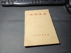 江苏省布票 贰市尺+伍市尺1983年  整本有两种布票