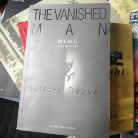 消失的人:林肯·莱姆系列之五
