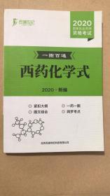 一图百通 西药化学式 2020国家职业药师资格考试