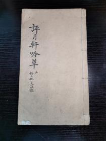 评月轩吟草 第三册 江阴地方文献