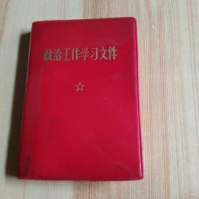 政治工作学习文件(128开)毛林像词完好