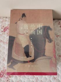 中国绘画通史(套装上、下册)非偏包邮