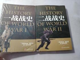 一战战史、二战战史 两册合售