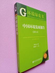 中国环境发展报告(2014)