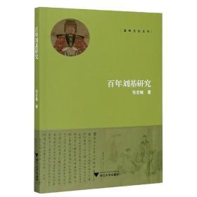 百年刘基研究