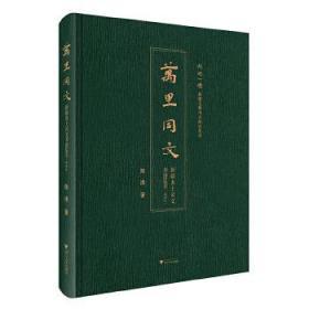 万里同文:新疆出土汉文书迹集萃(典藏版)