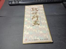 中国敦煌壁画特种邮票